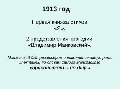 1913 год 2 представления трагедии «Владимир Маяковский». Маяковский был режис...