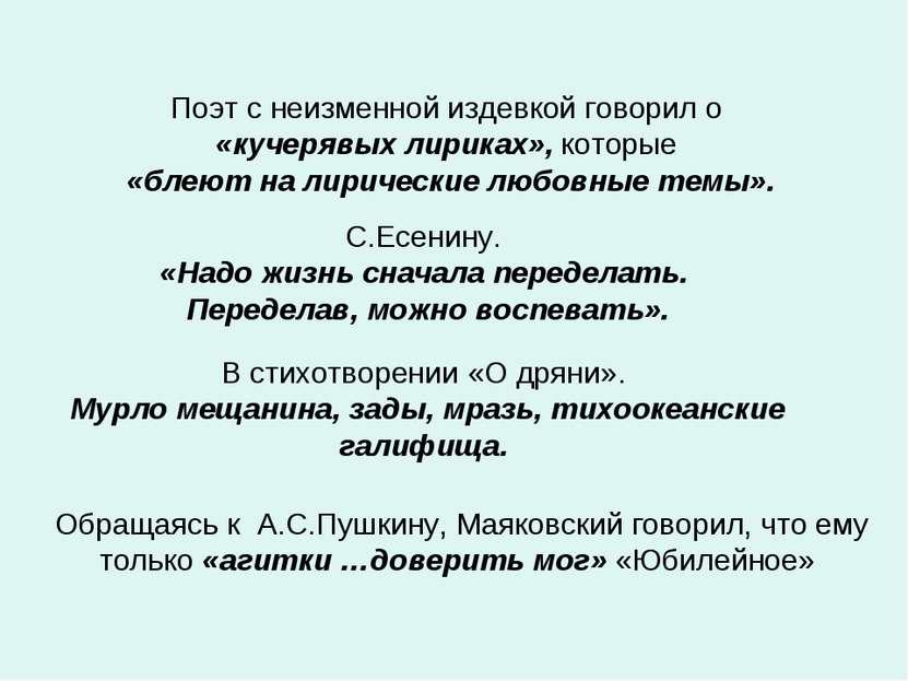 Поэт с неизменной издевкой говорил о «кучерявых лириках», которые «блеют на л...
