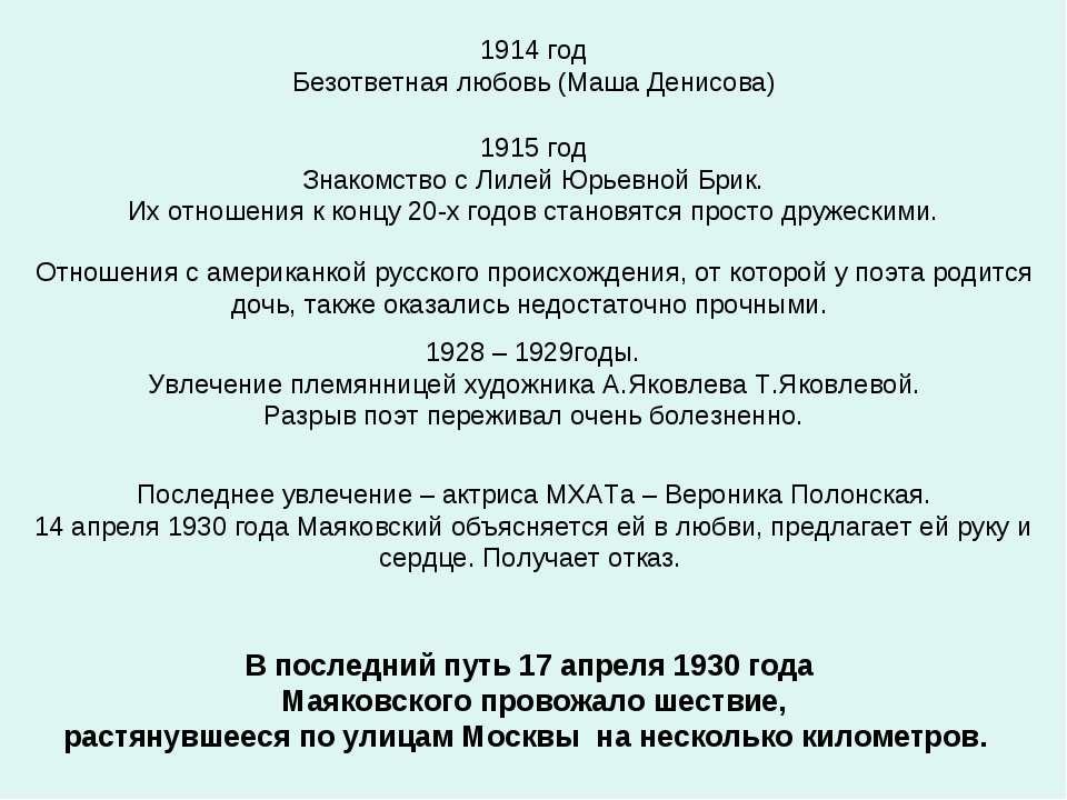 1914 год Безответная любовь (Маша Денисова) 1915 год Знакомство с Лилей Юрьев...