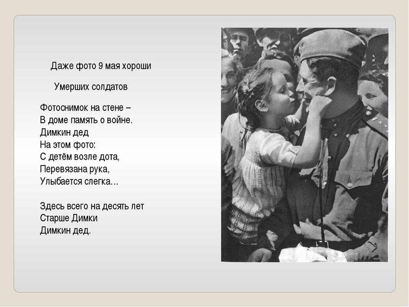 Даже фото 9 мая хороши Умерших солдатов Фотоснимок на стене – В доме память ...