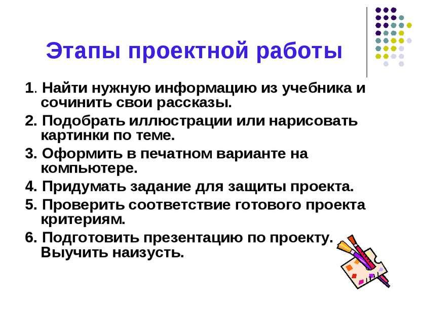 Этапы проектной работы 1. Найти нужную информацию из учебника и сочинить свои...