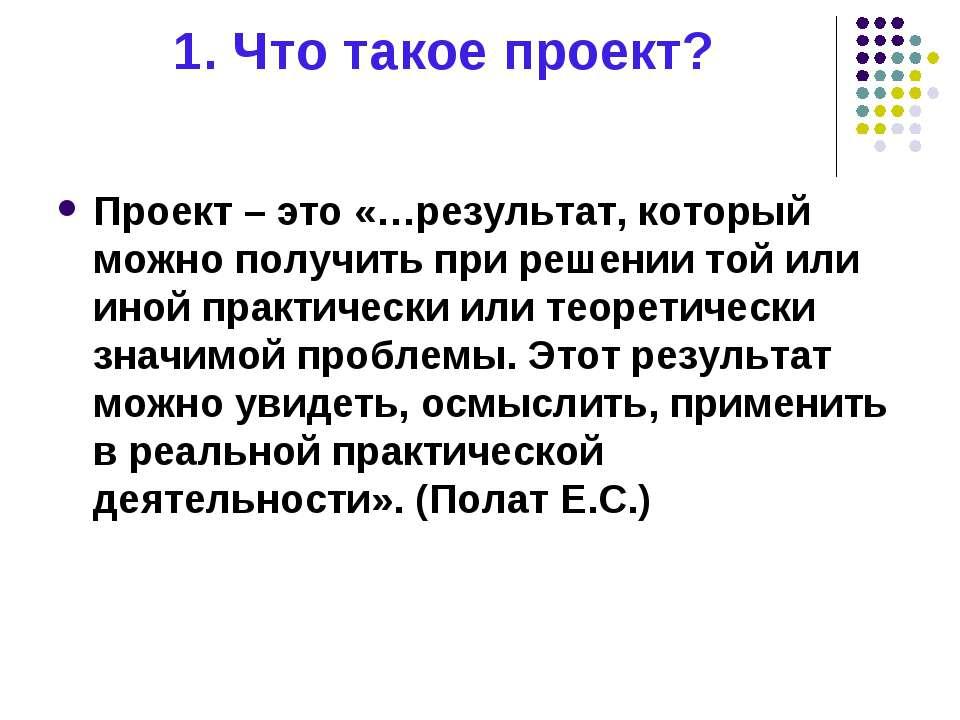 1. Что такое проект? Проект – это «…результат, который можно получить при реш...