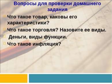Вопросы для проверки домашнего задания Что такое товар, каковы его характерис...