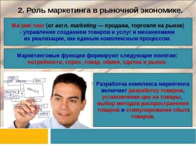 2. Роль маркетинга в рыночной экономике. Ма рке тинг (от англ. marketing— пр...