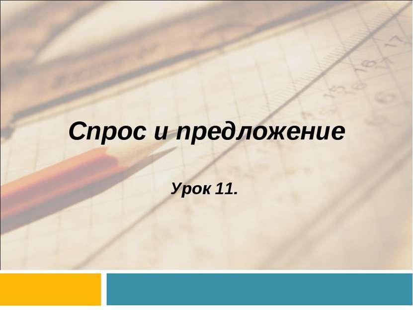 Спрос и предложение Урок 11.
