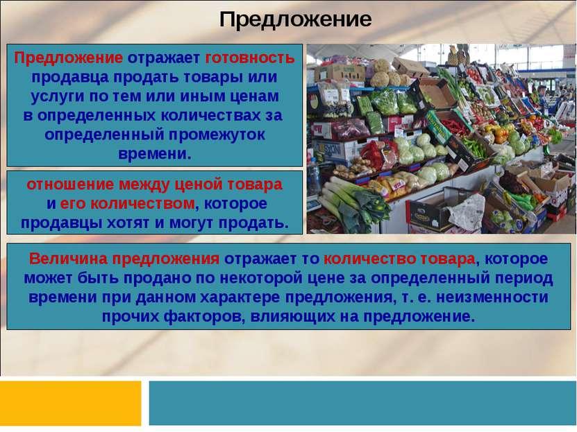 Предложение Предложение отражает готовность продавца продать товары или услуг...