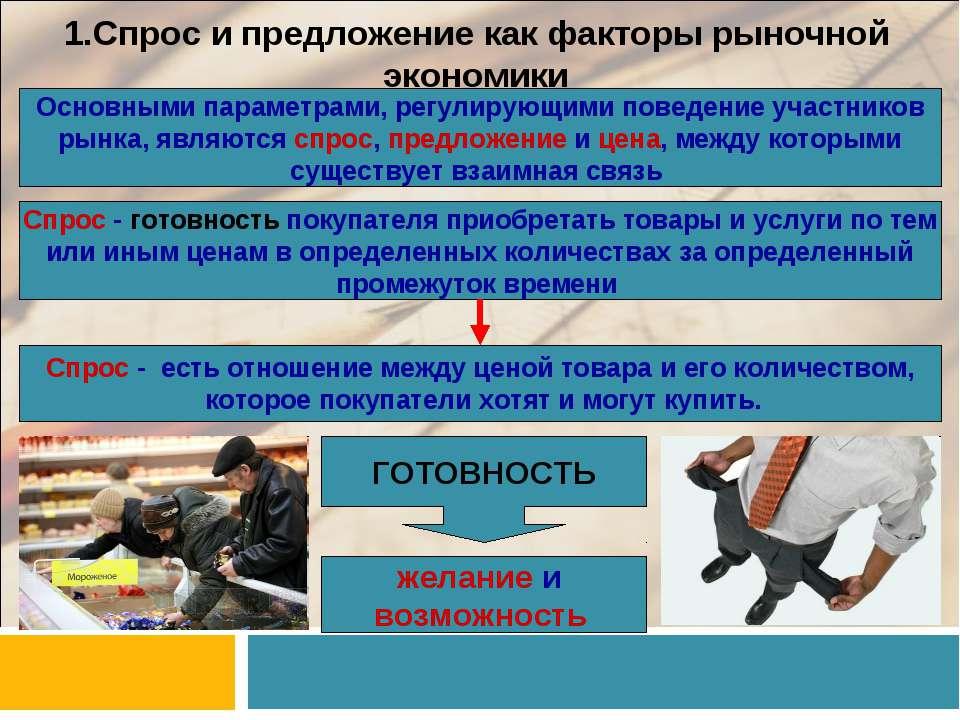 1.Спрос и предложение как факторы рыночной экономики Основными параметрами, р...