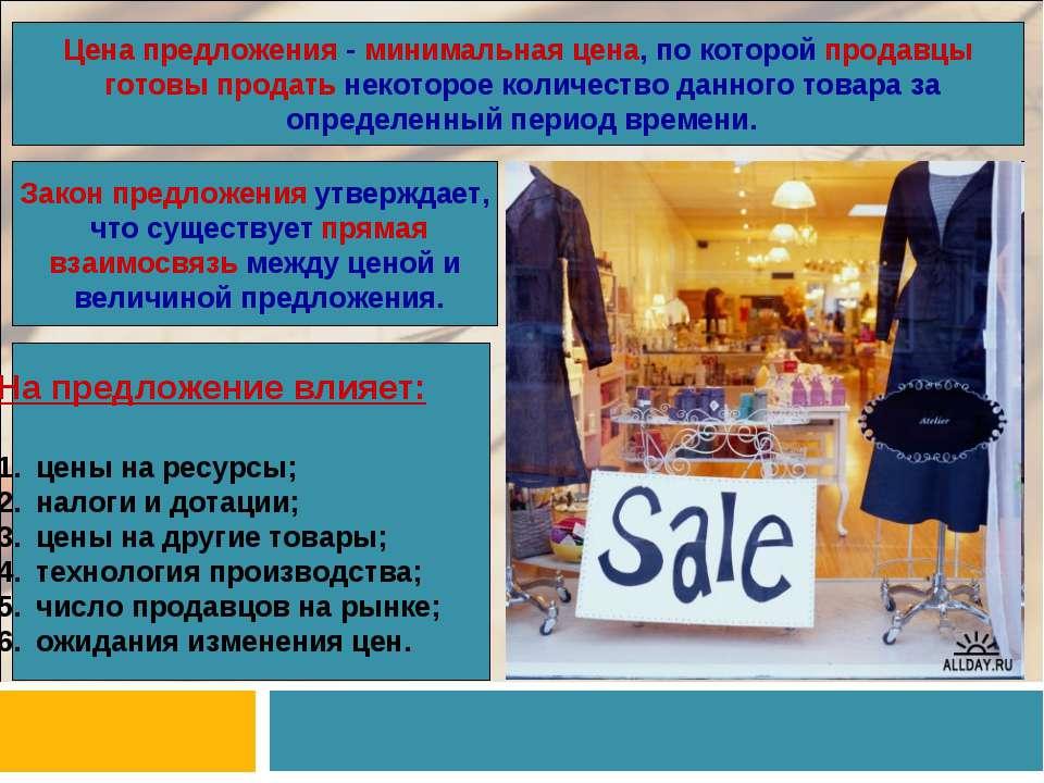 Цена предложения - минимальная цена, по которой продавцы готовы продать некот...
