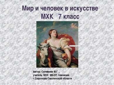 Мир и человек в искусстве МХК 7 класс Автор: Салимова М.Г. , учитель МХК МБОУ...