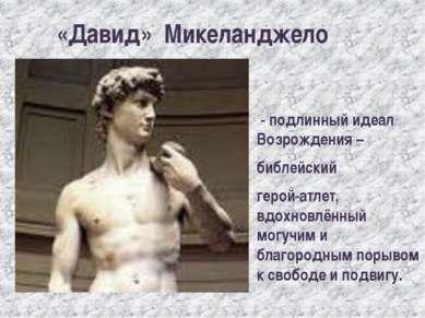 «Давид» Микеланджело - подлинный идеал Возрождения – библейский герой-атлет, ...