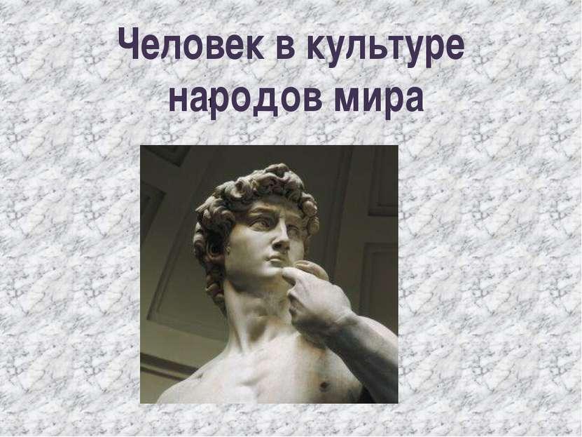 1. Человек в культуре народов мира