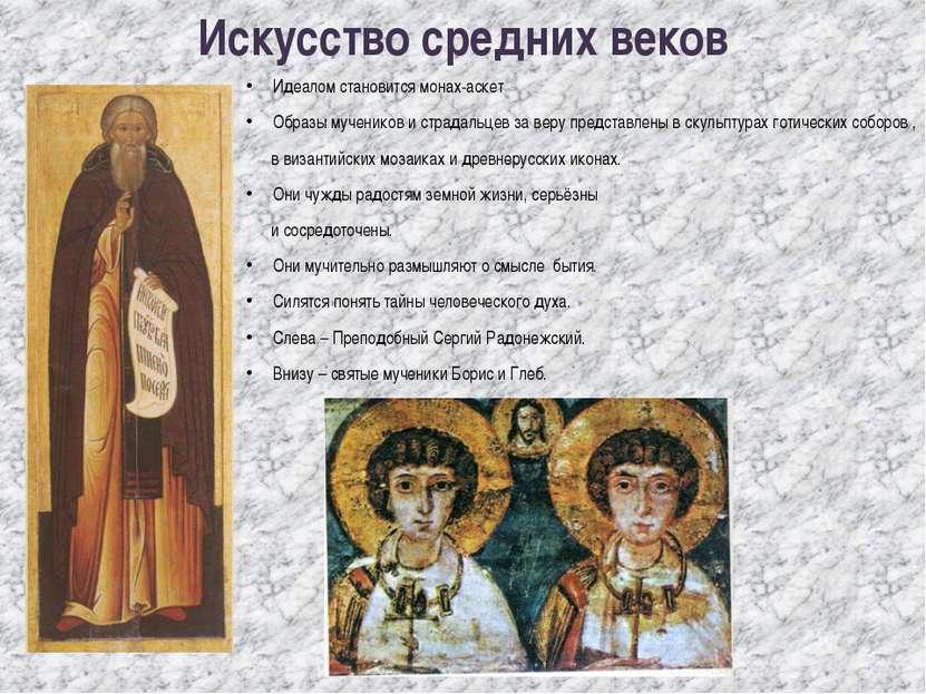 Искусство средних веков Идеалом становится монах-аскет Образы мучеников и стр...