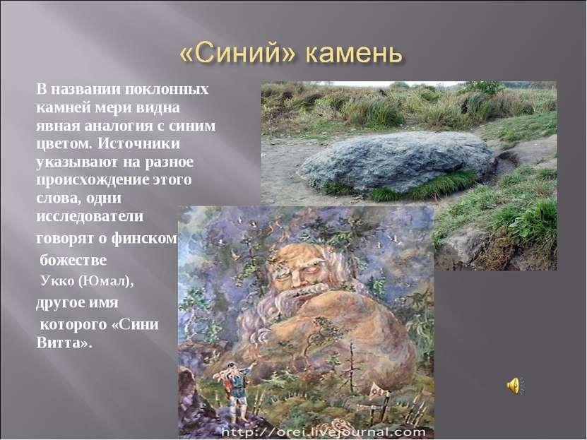 В названии поклонных камней мери видна явная аналогия с синим цветом. Источни...