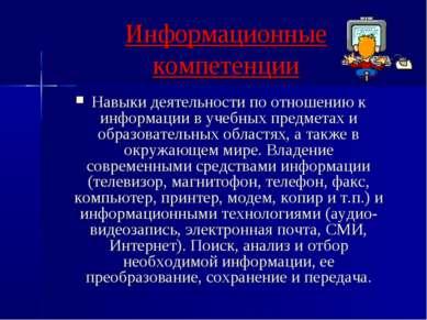 Информационные компетенции Навыки деятельности по отношению к информации в уч...