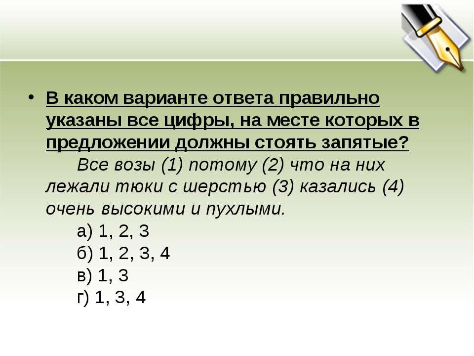 В каком варианте ответа правильно указаны все цифры, на месте которых в предл...