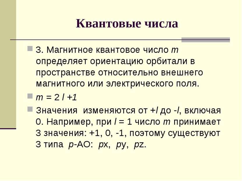 Квантовые числа 3. Магнитное квантовое число m определяет ориентацию орбитали...