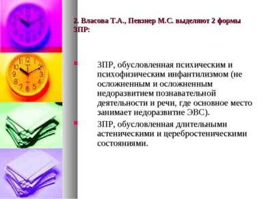2. Власова Т.А., Певзнер М.С. выделяют 2 формы ЗПР: ЗПР, обусловленная психич...