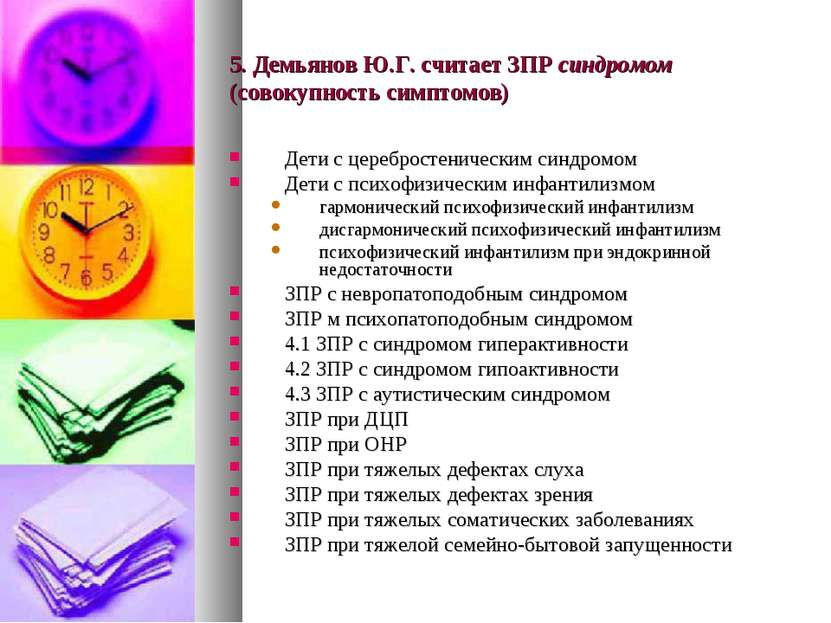 5. Демьянов Ю.Г. считает ЗПР синдромом (совокупность симптомов) Дети с церебр...