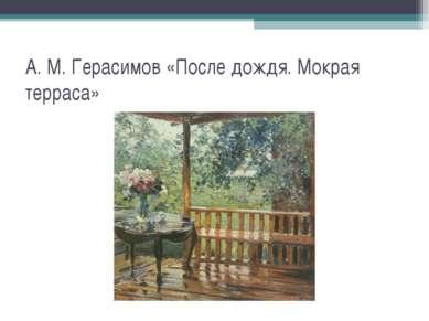 А. М. Герасимов «После дождя. Мокрая терраса»