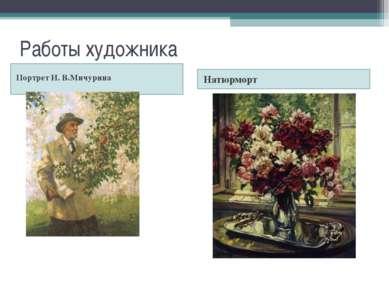 Работы художника Портрет И. В.Мичурина Натюрморт
