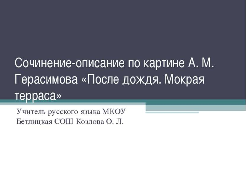 Сочинение-описание по картине А. М. Герасимова «После дождя. Мокрая терраса» ...