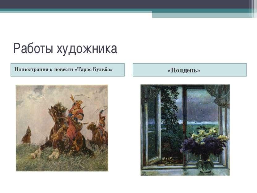Работы художника Иллюстрация к повести «Тарас Бульба» «Полдень»