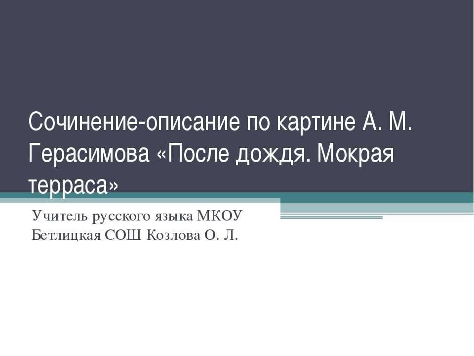 Сочинение-описание по картине А. М ...: bigslide.ru/mhk/6966-sochinenieopisanie-po-kartine-a-m-gerasimova...