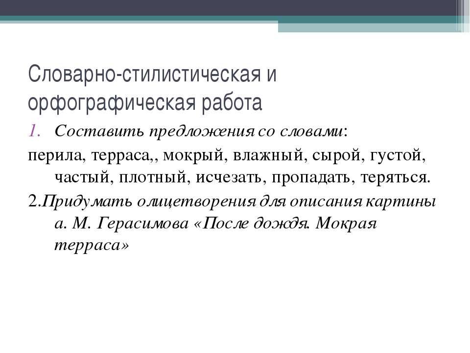 Словарно-стилистическая и орфографическая работа Составить предложения со сло...