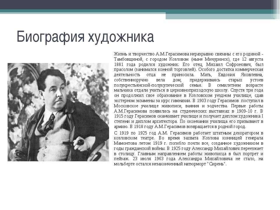 Биография художника Жизнь и творчество А.М.Герасимова неразрывно связаны с ег...
