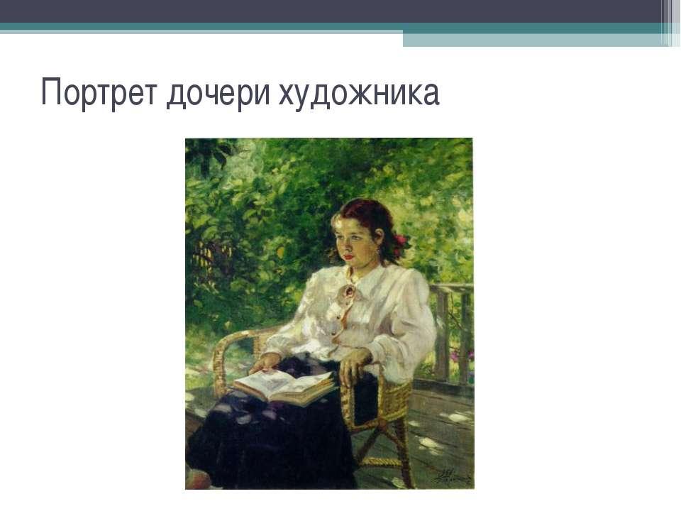 Портрет дочери художника