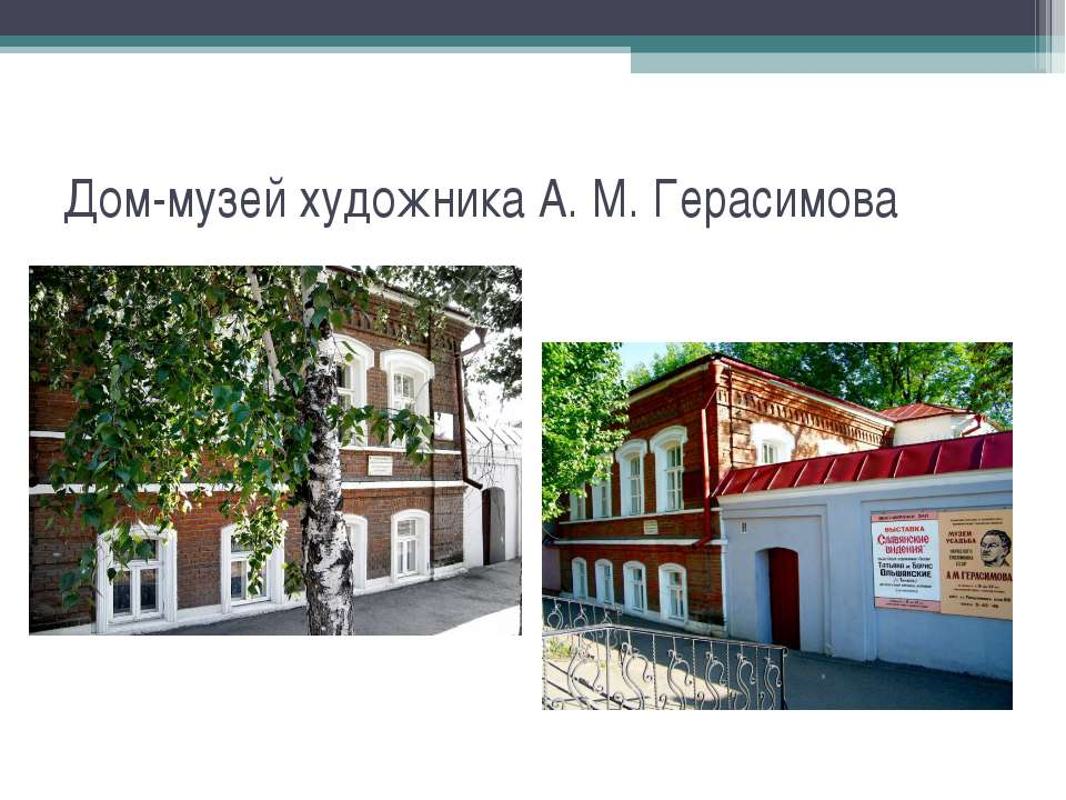 Дом-музей художника А. М. Герасимова