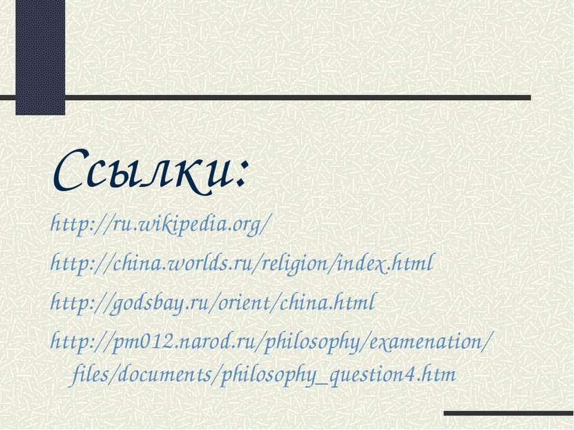 Ссылки: http://ru.wikipedia.org/ http://china.worlds.ru/religion/index.html h...