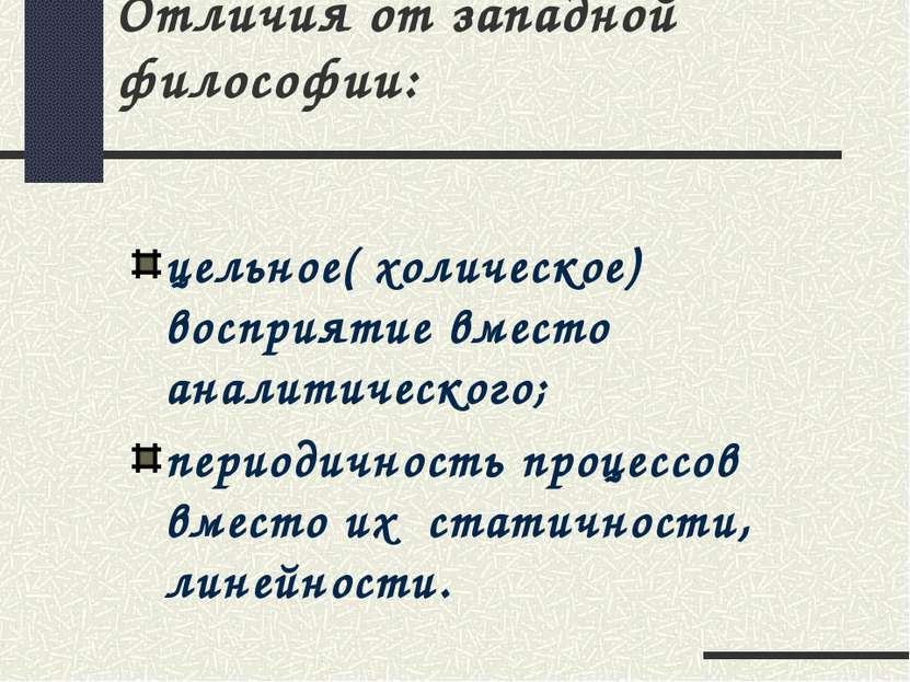 Отличия от западной философии: цельное( холическое) восприятие вместо аналити...