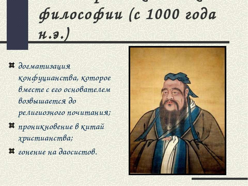Новое время китайской философии (с 1000 года н.э.) догматизация конфуцианства...