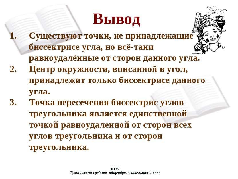 Вывод МОУ Тулиновская средняя общеобразовательная школа Существуют точки, не ...