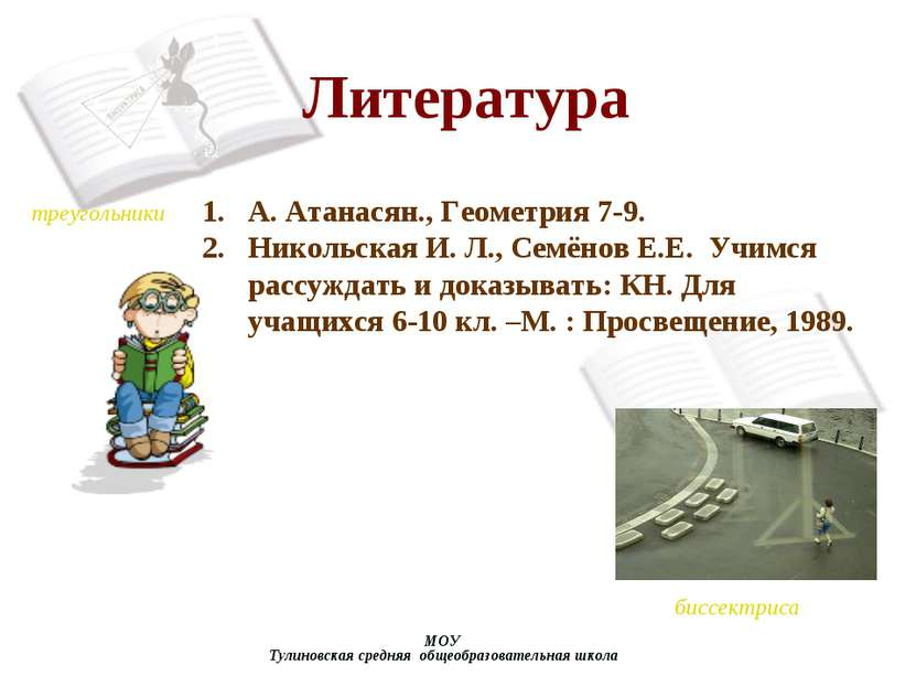 Литература МОУ Тулиновская средняя общеобразовательная школа А. Атанасян., Ге...