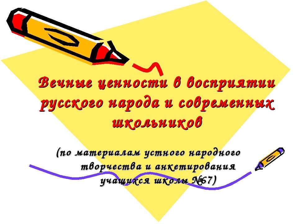 Вечные ценности в восприятии русского народа и современных школьников (по мат...