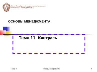 ОСНОВЫ МЕНЕДЖМЕНТА Тема 11. Контроль Основы менеджмента