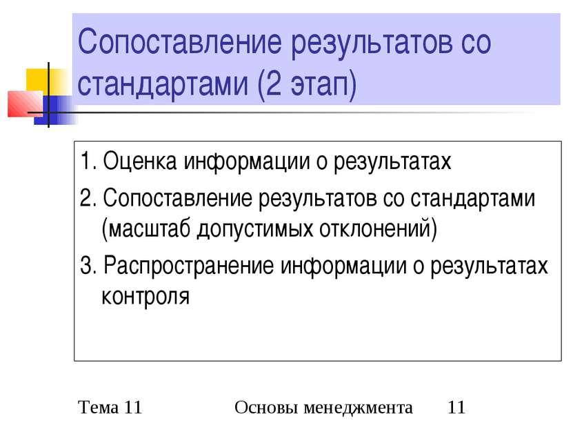 Сопоставление результатов со стандартами (2 этап) 1. Оценка информации о резу...