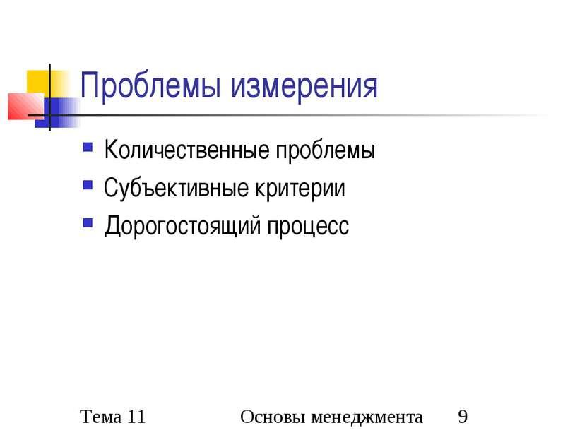 Проблемы измерения Количественные проблемы Субъективные критерии Дорогостоящи...