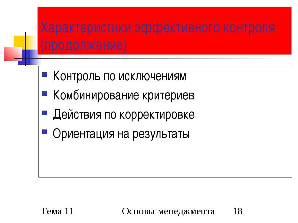 Характеристики эффективного контроля (продолжение) Контроль по исключениям Ко...