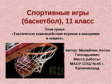 Спортивные игры (баскетбол), 11 класс Тема урока: «Тактическое взаимодействие...