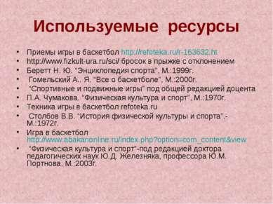 Используемые ресурсы Приемы игры в баскетбол http://refoteka.ru/r-163632.ht h...