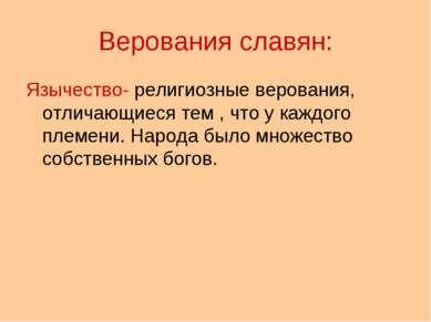 Верования славян: Язычество- религиозные верования, отличающиеся тем , что у ...