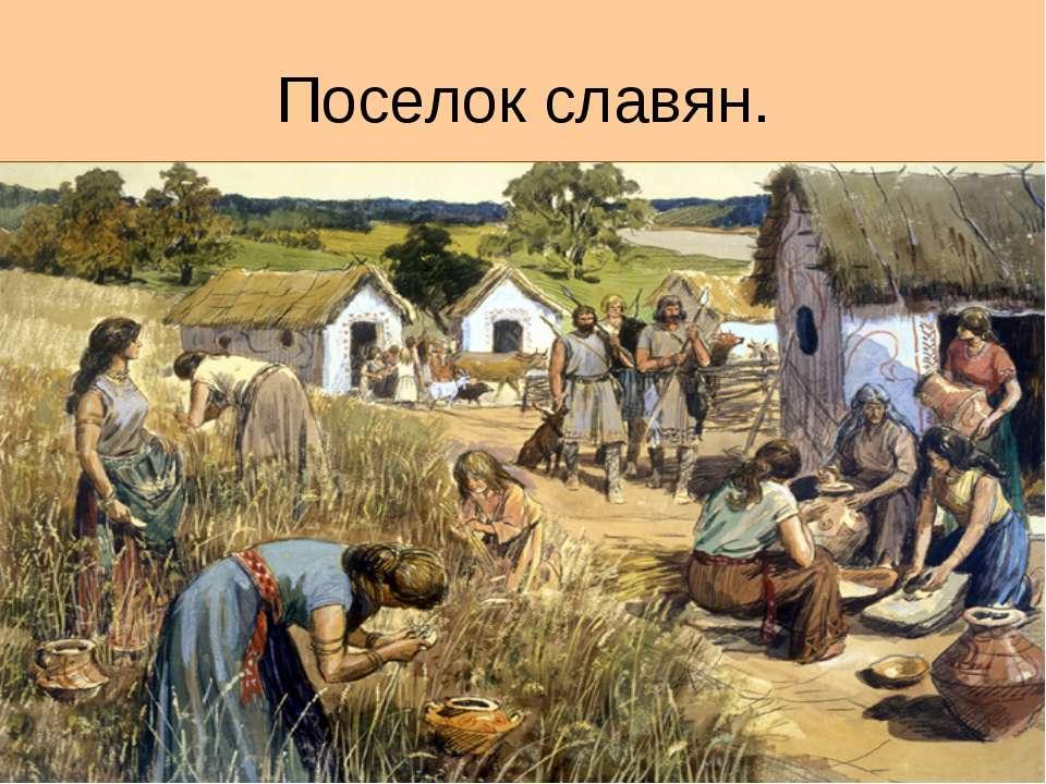 Поселок славян.