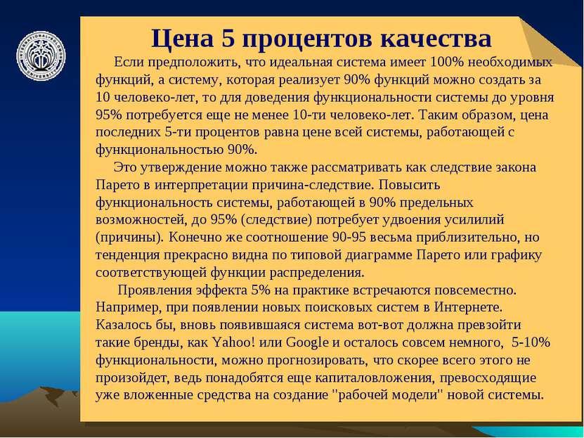 Цена 5 процентов качества Если предположить, что идеальная система имеет 100%...