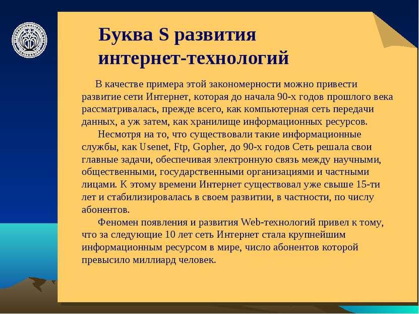 Буква S развития интернет-технологий В качестве примера этой закономерности м...