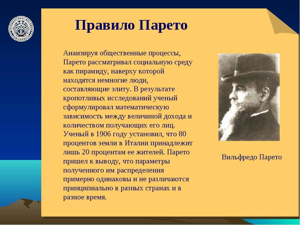 Правило Парето Анаизируя общественные процессы, Парето рассматривал социальну...