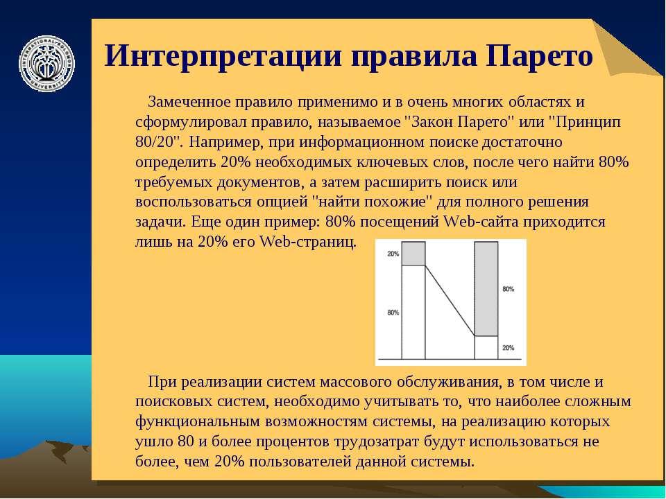 Интерпретации правила Парето Замеченное правило применимо и в очень многих об...