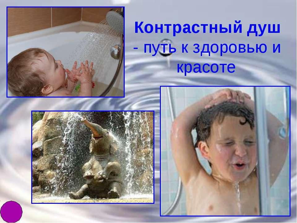 Контрастный душ - путь к здоровью и красоте